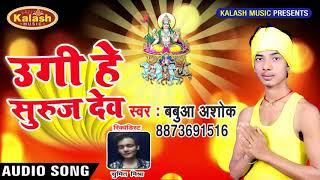 Chhath Geet 2018 | भईल अरघ के बेरिया | Ugi Hey Suruj Dev | Babua Ashok - Bhojpuri Chhath Songs