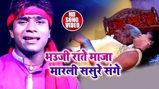 भोजपुरी नया 2018 सबसे हिट #Video_Song - भउजी राते माजा मारली ससुरे संगे - Bhojpuri Hit Songs