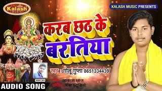 Golu Gupta का New भोजपुरी छठ गीत - Karab Chhath Ke Baratiya - Bhojpuri Chhath Songs 2018