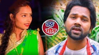आ गया #Amit #Patel 2018 का सबसे हिट छठ गीत - Bhauji Aragh Diha Jal Biche - Bhojpuri Hit Chhath Geet
