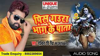 बोल बम 2018 Ravi Singh || Pis Gaura Bhang Ke Pata || Ravi Singh || 2018 New Savan Geet ||