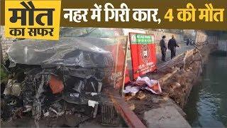 Sidhwan Canal में बेरीकेड तोड़ कर गिरी तेज़ रफ़्तार कार, चार की मौत