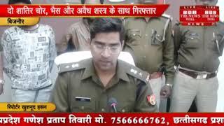 [ BIJNOR  ] किरतपुर में चेकिंग के दौरान पुलिस ने दो बदमाशो को किया गिरफ्तार