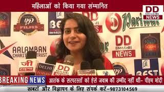 अंतरराष्ट्रीय महिला दिवस के मौके पर हुआ मीडिया अवॉर्ड का आयोजन     DIVYA DELHI NEWS