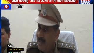बाबा परणाई नाथ की हत्या का हत्यारा गिरफ्तार     ANV NEWS JIND - HARYANA