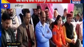मंत्री वीरेन्द्र कंवर ने हमीरपुर का किया दौरा    ANV NEWS HAMIRPUR - HIMACHAL PRADESH