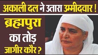 Khadoor Sahib से जागीर कौर लड़ेंगी Lok Sabha Election !