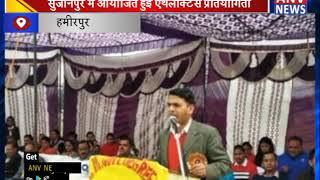 सुजानपुर में आयोजित हुई एथलेक्टिस प्रतियोगिता    ANV NEWS  HAMIRPUR - HIMACHAL PRADESH