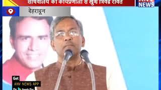 सचिवालय की कार्यप्रणाली से खुश त्रिवेंद्र रावत || ANV NEWS DEHRADUN - NATIONAL