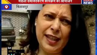 महिला सशक्तिकरण कार्यक्रम का आयोजन || ANV NEWS BILASPUR - HIMACHAL PRADESH