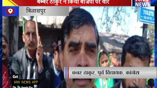 बब्बर ठाकुर ने किया बीजेपी पर वार || ANV NEWS BILASPUR - HIMACHAL PRADESH