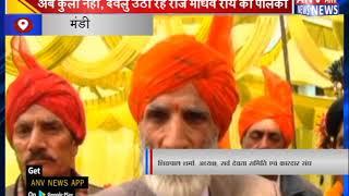अब कुली नहीं, देवलु उठा रहे राज माधव राय की पालकी    ANV NEWS MANDI - HIMACHAL PRADESH