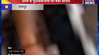 प्रदेश के पुलिस कर्मियों को बड़ी सौगात || ANV NEWS RAIPUR - NATIONAL