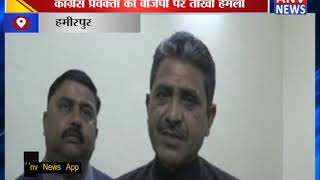 कांग्रेस प्रवक्ता का बीजेपी पर तीखा हमला    ANV NEWS  HAMIRPUR - HIMACHAL PRADESH