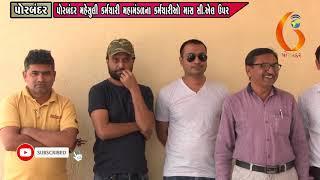 Gujarat News Porbandar 09 03 2019