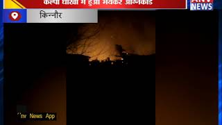 कल्पा धाखो में हुआ भयंकर अग्निकांड || ANV NEWS KINNAUR - HIMACHAL PRADESH