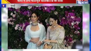 शादी में लगा बॉलीवुड सेलिब्रिटीज का तांता || ANV NEWS MUMBAI - NATIONAL