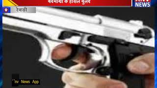 बदमाशों के हौसले बुलंद || ANV NEWS  REWARI - HARYANA