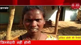 [ Jharkhand ] गुमला में एक महिला की उसके पति ने पीटपीट कर की हत्या / THE NEWS INDIA