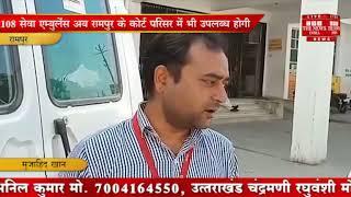 [ RAMPUR ] 108 सेवा एम्बुलेंस अब रामपुर के कोर्ट परिसर में भी उपलब्ध होगी / THE NEWS INDIA