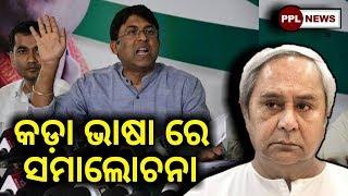 ମୁଖ୍ୟମନ୍ତ୍ରୀ ନବୀନ ପଟ୍ଟନାୟକ ଓ ମନ୍ତ୍ରୀ ପ୍ରତାପ ଜେନା ଙ୍କୁ କଡ଼ା ସମାଲୋଚନା-PPL News Odia-Bhubaneswar