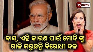 PM Narendra Modi in attacking mood- ମୋଦି ଙ୍କୁ ଗାଳି ଦେବାର ମୁଖ୍ୟ କାରଣ?PPL News Odia-Bhubaneswar