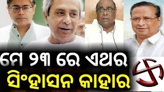 Odisha Election Updates- ସିଂହାସନ କାହାର?-PPL News Promo on General Election 2019-Odisha News