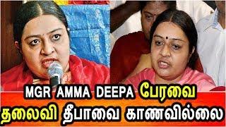 MGR AMMA DEEPA பேரவை தலைவி தீபா காணவில்லை Deepa LokSabha Election Deepa Interview