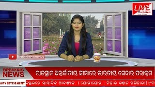 Namaskar Odisha : 10 Mar 2019