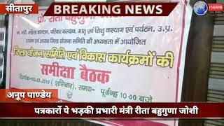पत्रकारों पे भड़की प्रभारी मंत्री रीता बहुगुणा जोशी जूता कांड का असर दिखा सीतापुर में  ।
