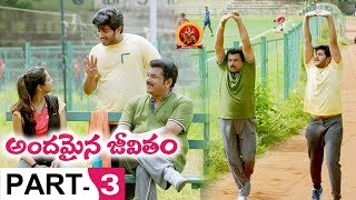 Andamaina Jeevitham Full Movie Part 3 - Latest Telugu Movies Dulquer Salman, Anupama Parameswaran