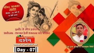 || श्रीमद भागवत कथा || संजय कृष्ण जी त्रिवेदी || इंदौर || day 7 ||