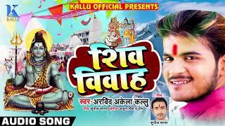 #Arvind Akela Kallu का New विवाह गीत - शिव विवाह - Shiv Vivah - Sawan Special - Bhojpuri Vivah Geet