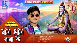 HD BOL BAM -Arvind Akela Kallu - Good Morning Bole Bhole Baba Ke
