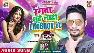 Suraj Patel का सबसे हिट होली गीत - Rangwa Chhute Nahi Lifebuoy Se - Bhojpuri Holi Song 2019