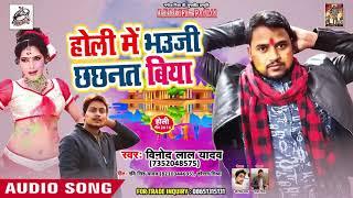 vinod lal yadav  का जबरदस्त #होली VIDEO SONG -होली में भऊजी छछनत बिया  | New Bhojpuri Holi Song