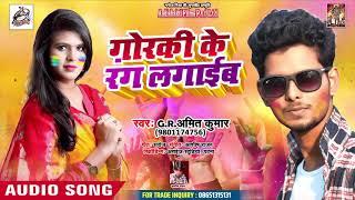 हाेली का सबसे हिट Song | G.R.अमित कुमार | Gorki Ke Rang Lagayib  | New Bhojpuri Holi Song 2019