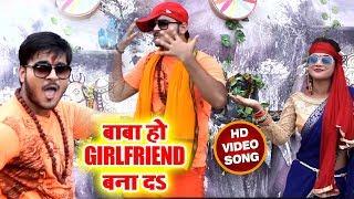 #Arvind_Akela_Kallu का Special बोलबम #Video_Song -  Baba Ho Girlfriend Bana Da - Bhojpuri Sawan Song