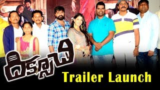Diksoochi Movie Trailer Launch | Dilip Kumar Salvadi | Bithiri Sathi