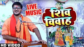 FULL VIDEO #Arvind Akela Kallu का New Bhojpuri शिव विवाह गीत - Shiv Vivah -  Sawan Special video - id 371595967d33c8 - Veblr Mobile