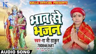 #Rani_Thakur का New भोजपुरी भक्ति #Bhajan - भाव से भजन - Bhav Se Bhajan - New Bhojpuri Bhajan 2018