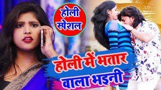 Vishal Gagan (2019) का सबसे बड़ा होली VIDEO SONG -  होली में भतार वाला भइनी | Bhojpuri Holi Video HD