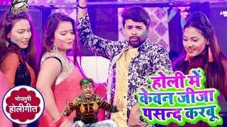 आ गया #Vikash Singh और का #सुपरहिट Holi #Video - Holi Me Kawan Jija Karbu Pasand