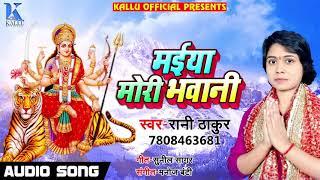 Rani Thakur का New भोजपुरी देवी गीत - मईया मोरी भवानी - Maiya Mori Bhawani - Bhakti Songs 2018