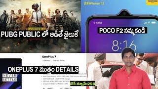 Technews in telugu 298 :Poco F2 leaks ,PUBG Banned in rajkot,Oneplus 7,Tiktok,apple vs qualcomm