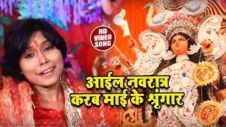 #Video_Song - आईल नवरात्र करब माई के श्रृंगार - #Rani Thakur - Laiha Chunari Chatkar - Navratri Song