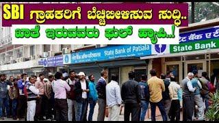 SBI ಗ್ರಾಹಕರಿಗೆ ಬೆಚ್ಚಿಬೀಳಿಸುವ ಸುದ್ಧಿ .. ಖಾತೆ ಇರುವವರು ಫುಲ್ ಹ್ಯಾಪಿ..! | SBI Bank
