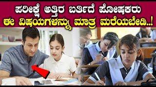 ಪರೀಕ್ಷೆ ಅತ್ತಿರ ಬರ್ತಿದೆ ಪೋಷಕರು ಈ ವಿಷಯಗಳನ್ನು ಮಾತ್ರ ಮರೆಯಬೇಡಿ..! | Top Kannada TV