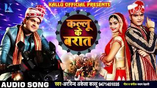 Arvind Akela Kallu का New भोजपुरी Song - Kallu Ke Barat - कल्लू के बारात - Bhojpuri Songs 2018