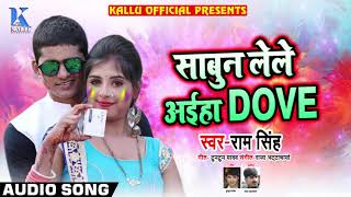 साबुन लेले अईहा DOVE - Sabun Lele Aaiha DOVE - Ram Singh - Bhojpuri Holi SOngs 2019